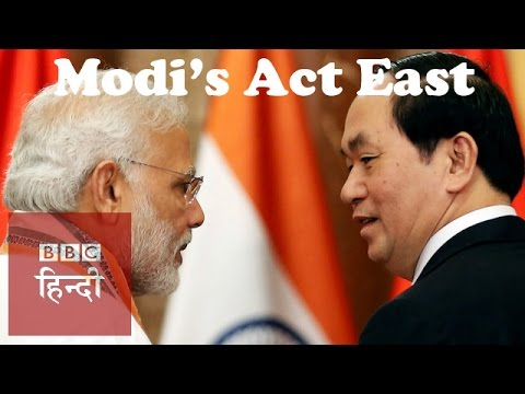 India: From 'Look East' to 'Act East Policy' (BBC Hindi)