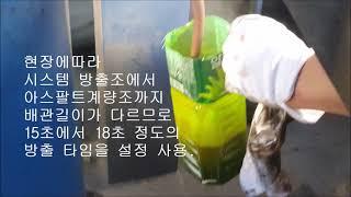강릉 강원실업 아스콘공장에서 GILYOUNG SNC -…