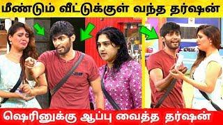 மீண்டும் தர்ஷன் அதிரடி Entry ஷெரினுக்கு கேள்வி ! Bigg Boss Tamil 3 ! Vijay TV ! Bigg Boss 3 Tamil