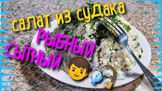 Что приготовить из судака? 👦🎣 Салат из судака. Рыбный салат.