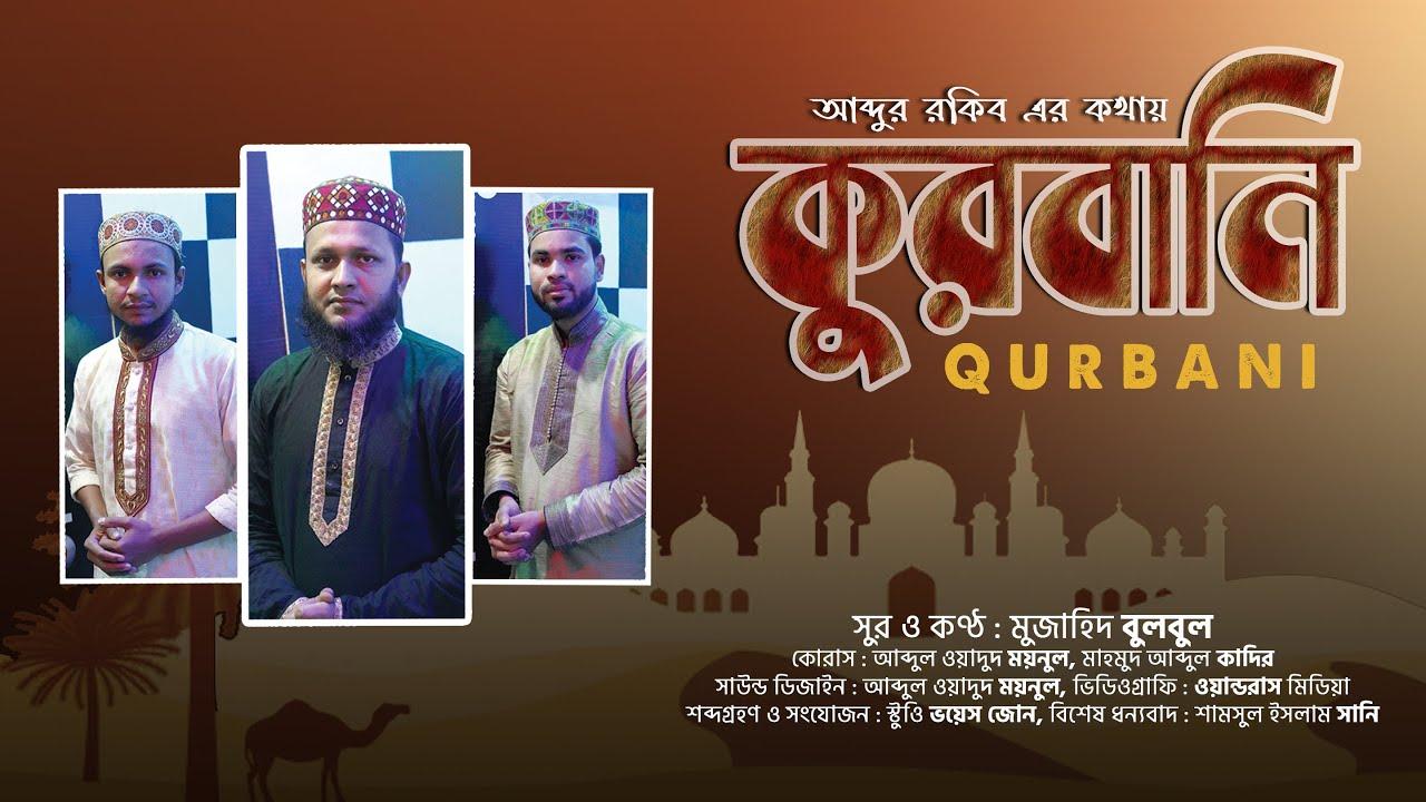 নতুন গজল | কুরবানি | মুজাহিদ বুলবুল | New Islamic Gojol | Qurbani | Mujahid Bulbul