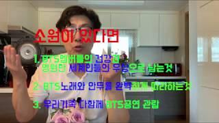 슬기로운 퇴직생활 #8  가족의 공통관심사(방탄소년단(BTS))에 빠져들다.