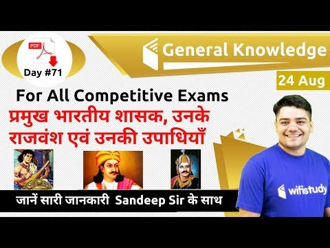 12:00 AM - GK by Sandeep Sir | Major Indian Rulers, Dynasties and Their Titles