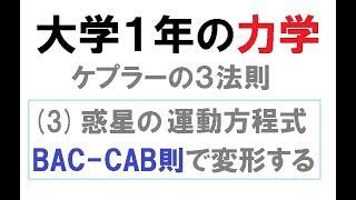 (3)ベクトル解析のBac-Cab則を駆使して原始関数を探す〜ケプラー問題の微分方程式を解くために