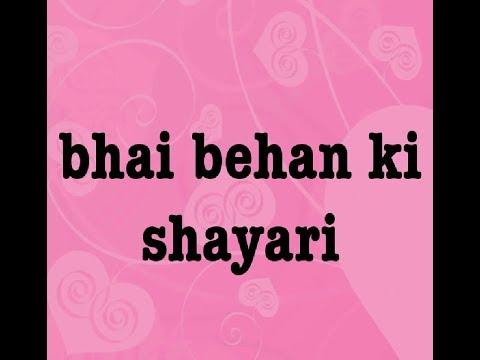 Bhai Behan Ki Shayari