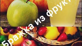 Брага из фруктов для питья