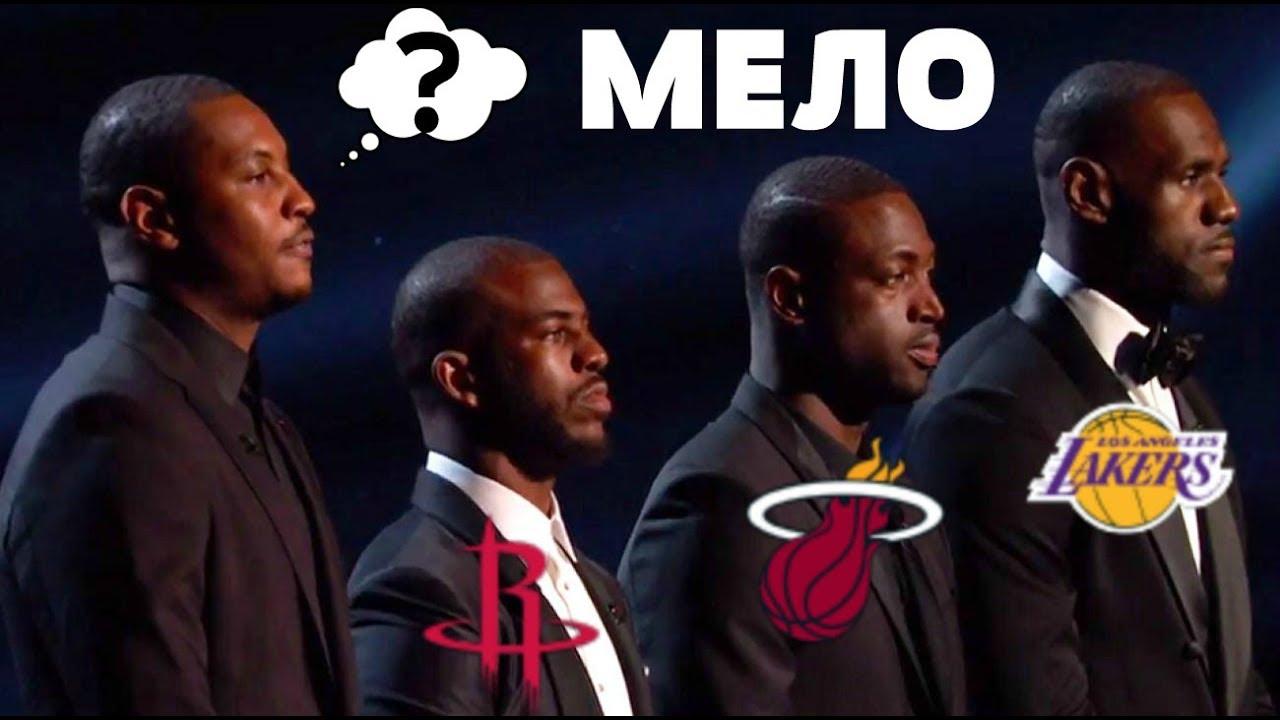 НБА Межсезонье-2018: Где продолжит карьеру Кармело Энтони?