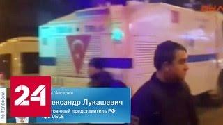 Александр Лукашевич: в ОБСЕ осудили убийство российского посла в Турции