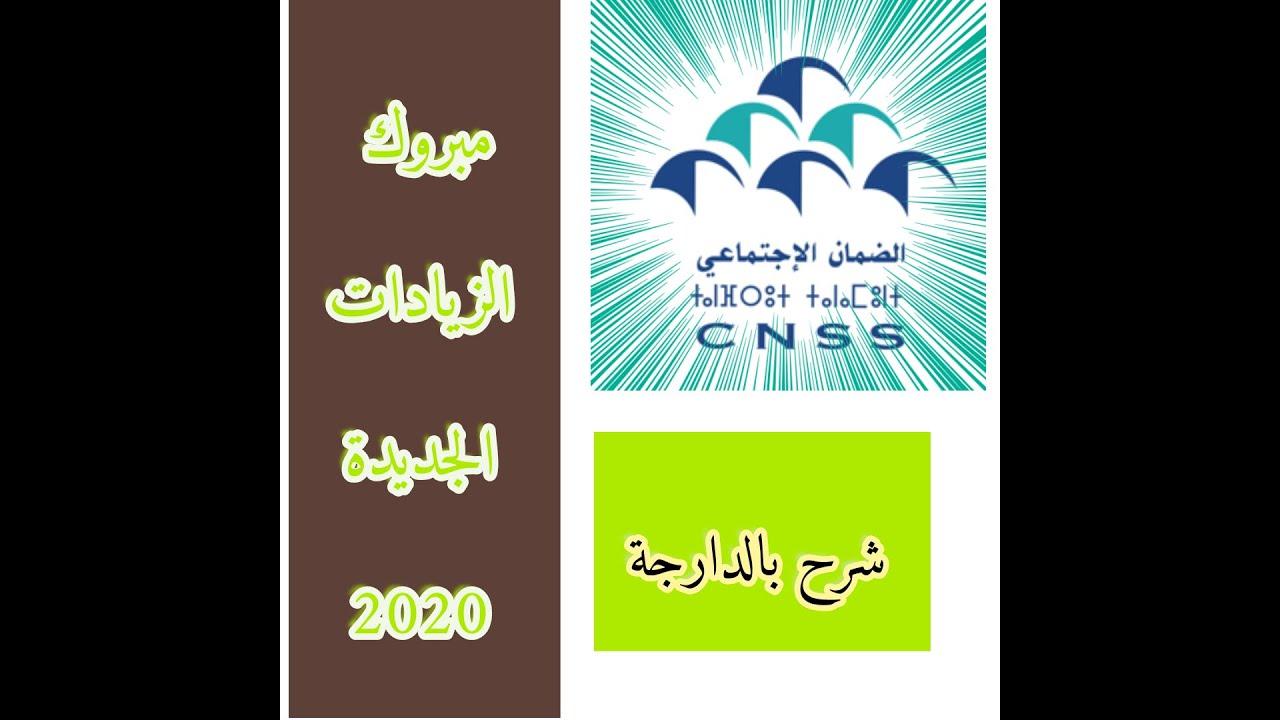 CNSS الزيادات الجديدة 2020