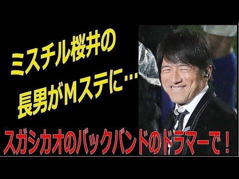 桜井 かい と ドラマー