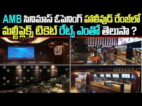 Mahesh Babu's Multiplex AMB Cinemas Ticket Cost   Tollywood News