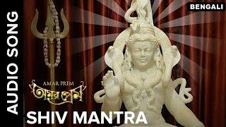 Shiv Mantra | Full Audio Song | Amar Prem Bengali Movie 2016