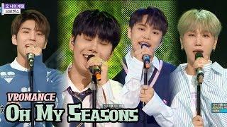 [HOT] VROMANCE - Oh My Season, 브로맨스 - 오 나의 계절 Show Music core 20180414