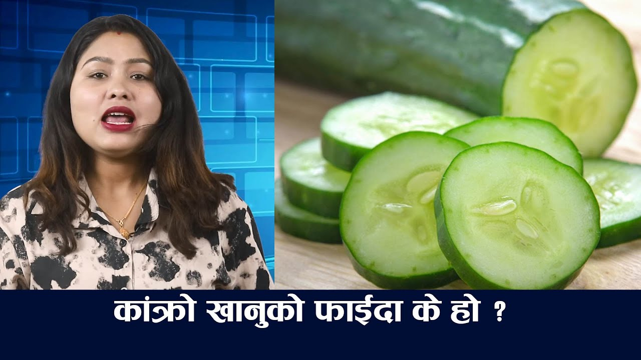 काँक्रो खानुको फाईदा के हो ? Benefits of Cucumber | Health Mantra