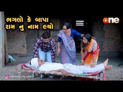 Bhaglo Ke Baapa Ram Nu Naam Lyo  |  Gujarati Comedy | One Media