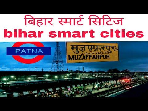 Bihar smart city|smart city mission|hindi|