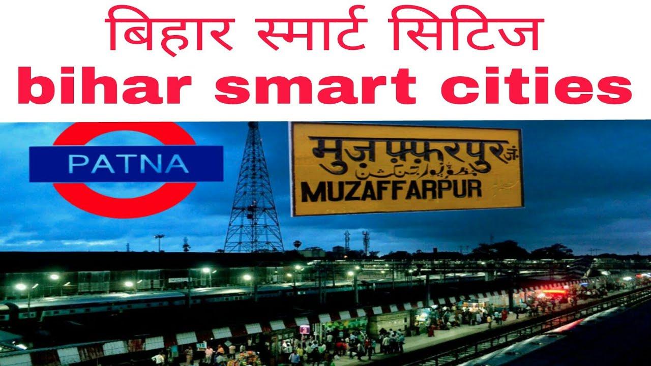 bihar smart city smart city mission hindi youtube