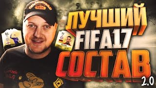 FIFA 17 - Лучший Состав за 1000000