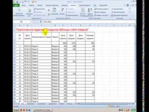 Microsoft Excel Конкретный пример создания таблицы учёта