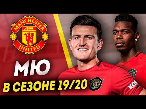 Каким будет Манчестер Юнайтед в сезоне 2019/20