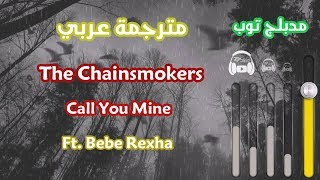 The Chainsmokers, Bebe Rexha Call You Mine مترجمة عربي