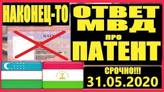 СРОЧНО ОТВЕТ МВД Отмена Оплаты Патента Патент Отмен
