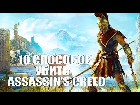 10 способов убить Assassin's Creed