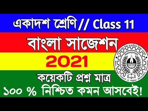 Class 11 Bengali Suggestion 2019. thumbnail