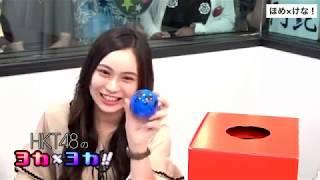 HKT48のヨカヨカ #豊永阿紀 #岩花詩乃 #SHOWROOM 【HKT48のヨカ×ヨカ!...