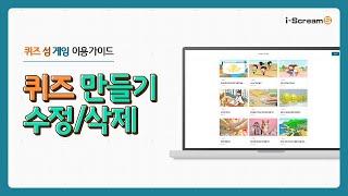 [아이스크림S   수업도구 💡 이용 가이드] 퀴즈 섬 게임으로 퀴즈 만들기