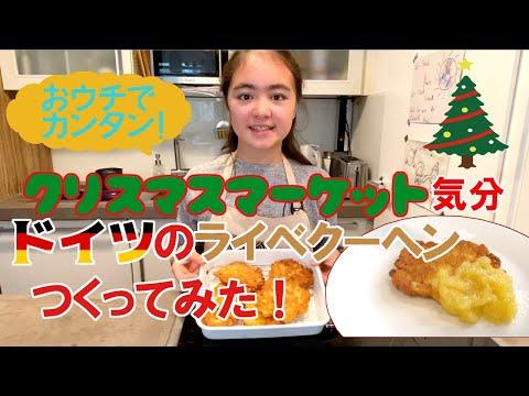 ライベクーヘンつくってみた!親子でクリスマスマーケット気分を味わおう。【ドイツ語字幕付き】ママ、パパとおウチでカンタンクッキング!のんチャンネルEU第1話
