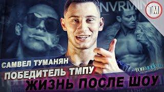 Победитель ТМПУ Самвел Туманян / Жизнь после проекта / Топ-модель по-украински
