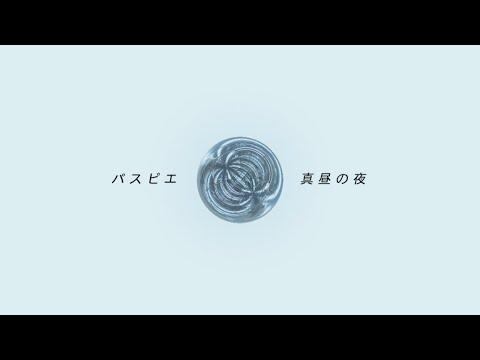 「パスピエ - 真昼の夜 , PASSEPIED - Mahiru no Yoru」