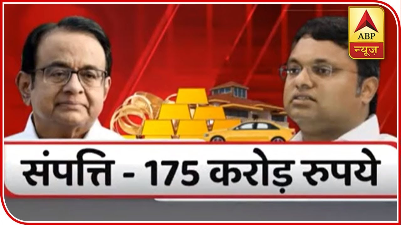 All Details About Assets And Properties Of Chidambaram   ABP News
