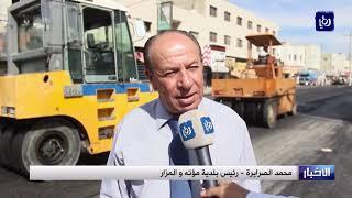 إعادة تأهيل شوارع بلدة مؤتة في الكرك بعد سلسلة تقارير عرضتها رؤيا