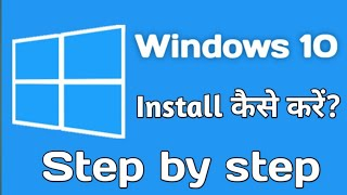 Windows 10 Installation Step By Step in Hindi || Windows 10 Install.
