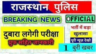 New Update:- राजस्थान पुलिस परीक्षा दोबारा होगी ? Rajasthan Police Exam cancel.. ? With proof