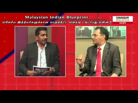 Nadappathu Enna?  Malaysian Indian Blueprint; Special Interview with Datuk Seri SK Devamani