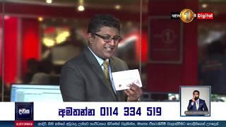 COVID-19 Special Report | අලුත් දවස | Aluth Dawasa|12/04/2020 Thumbnail