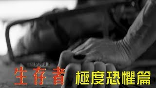 8.4【生存者】精彩片花-極度恐懼篇