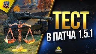 ТЕСТ ПАТЧА 1.5.1  РЕБАЛАНС ТОП СТ и КАРТА ХАРЬКОВ