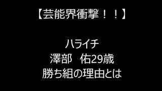 驚き!芸能ハライチ澤部佑(29)はまさに勝ち組の一人だった!!