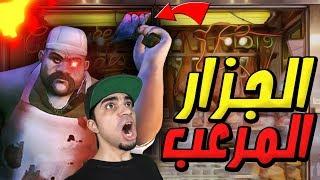 الجزار المرعب سرق قطتي Scary Butcher 3D !! 😈🔥
