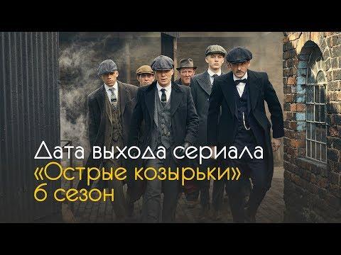 Дата выхода сериала Острые козырьки 6 сезон