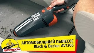 Обзор автомобильного пылесоса Black&Decker AV1205 (Avtoradosti.com.ua)(, 2014-02-19T11:04:22.000Z)