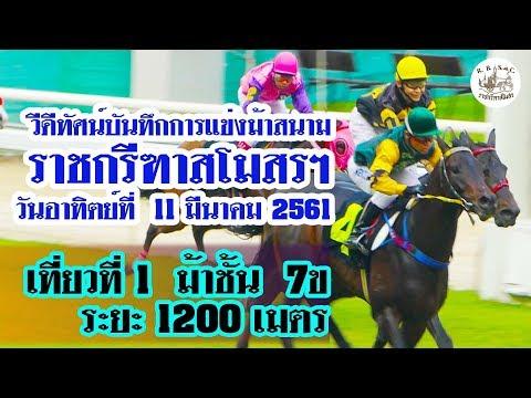 Thailand horse racing 2018 Mar, 11 |  ม้าแข่งเที่ยว 1 ชั้น 7ข