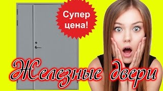 видео Уличные двери для дачи входные от производителя – цены, купить в Москве