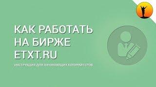 Биржа Etxt - полный обзор сервиса и инструкция для новичков + советы по заработку и отзывы