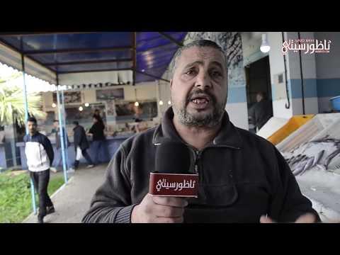 تجار سوق السمك يحتجون عن وضعية السوق الجديد
