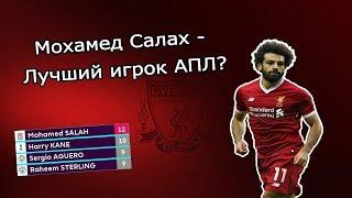 Мохамед Салах - Лучший игрок АПЛ?